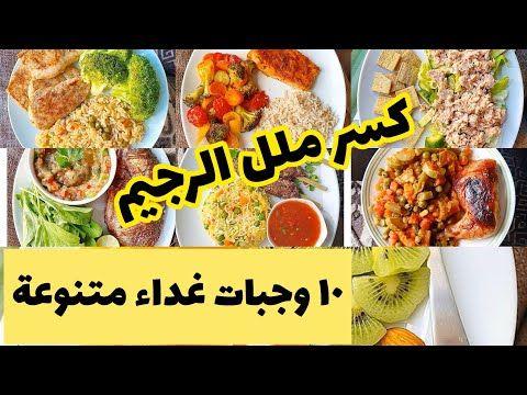 10وجبات غداء صحية متنوعة لكسر ملل الرجيم وجبات صحية ومشبعة ولذيذة كل يوم نصيحة Youtube Healthy Food Snack Recipes