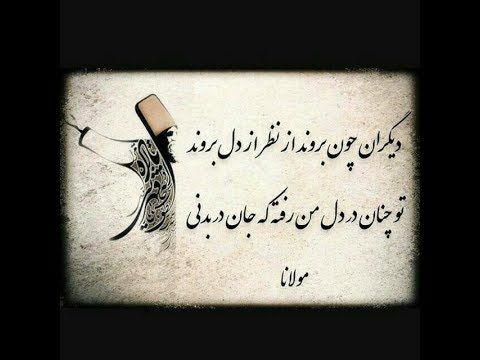 اشعار مولانا با صدای محسن چاوشی Youtube Chest Tattoo Men Words Songs