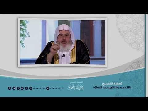 كيفية التسبيح والتحميد والتكبير بعد الصلاة الشيخ صالح المنجد Youtube