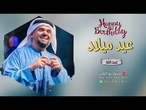 اغاني عيد ميلاد 2020 حسين الجسمي عيد ميلادك ياعبدالله حصريا Hussa Happy Birthday Birthday Happy