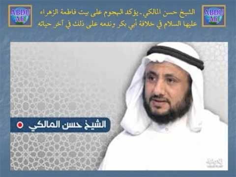 الشيخ حسن المالكي ـ يؤكد الهجوم على بيت فاطمة الزهراء عليها السلام في خلافة أبي بكر