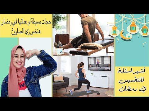 أشهر اسئلة للتخسيس في رمضان حاجات لو عملتيها في رمضان هتخسي زي الصاروخ Youtube Superwoman Gym Fitbit