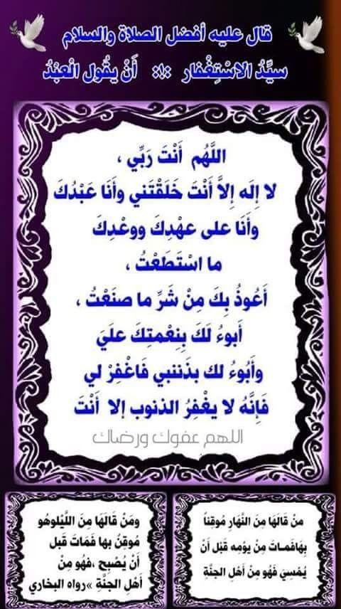 سيد الإستغفار Uig Arabic Calligraphy Beautiful