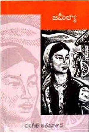 Jameelya (జమీల్య) by Chingeej Itmaatov (చింగీజ్  ఐతమతోవ్) - Telugu Book Novel (తెలుగు పుస్తకం నవల) - Anandbooks.com