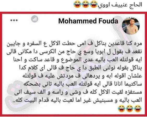 Pin By Dodolele Elbanna On Funny Arabic Jokes نكت بالعربي Funny Arabic Quotes Jokes Funny