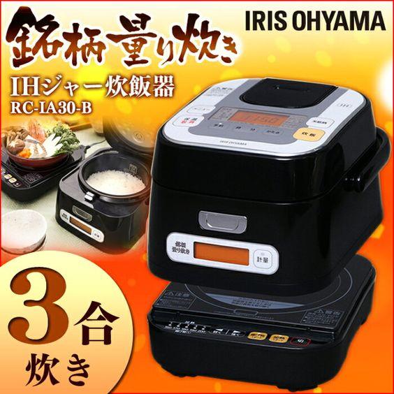 象印、タイガー、アイリスオーヤマ、三菱の炊飯器おすすめ8選!機能やデザインを徹底比較!
