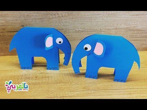 صنع فيل من الورق الملون العاب من الورق الملون سهلة وبسيطة وغير مكلفة انشطة للاطفال فيل بالورق خطوة بخطوة ب Preschool Crafts Butterfly Crafts Surreal Artwork