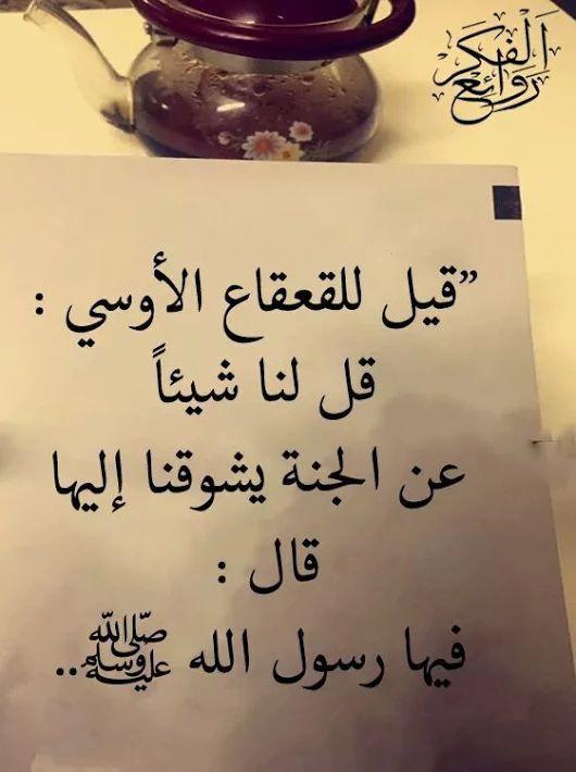 رسول الله ﷺ Islamic Quotes Words Quotes Words