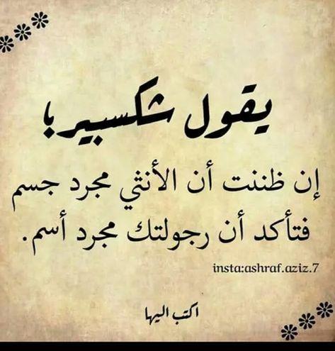 اقوال حكم شكسبير Image Words Quotes Laughing Quotes Wisdom Quotes Life