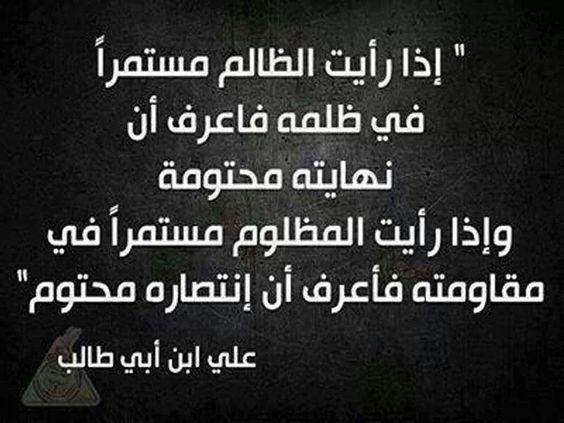 947412f411b9aaf7a66e554dbf935754 صور حكم واقوال الامام علي(ع)   حكم مصوره للامام علي (ع)   من اروع اقوال الإمام علي ع