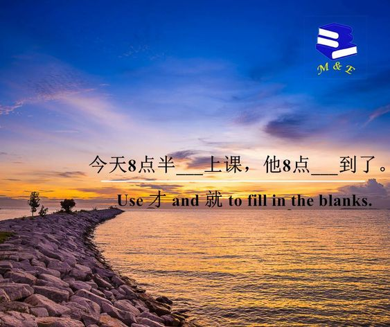 Try to fill in the blanks with 才 and 就.