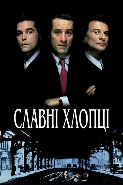 Les Profs 2 Vf : profs, GoodFellas, Francais, Streaming, Affranchis,, Films, Complets,, Goodfellas