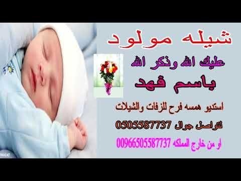شيله مولود عليك الله وذكر الله باسم فهد تنفيذ تنفيذ Baby Words Words Sleep Eye Mask