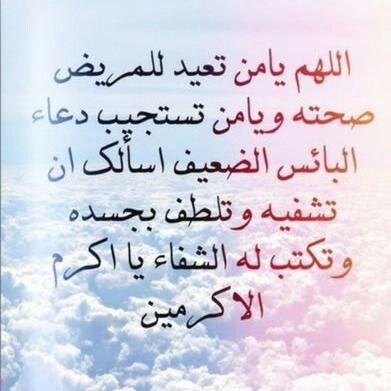 دعاء الشفاء Love Quotes Wallpaper Quran Quotes Love Quran Verses