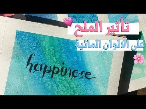 تأثير الملح على الألوان المائية رسم بالألوان المائية بأستخدام اسلوب الملح Watercolor Salt Technique Youtube Arabic Calligraphy Art Calligraphy