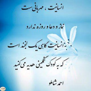 سخن اهل دل زندگي يك خواب است و عشق روياي آن Farsi Quotes Persian Poetry Prayer Stories