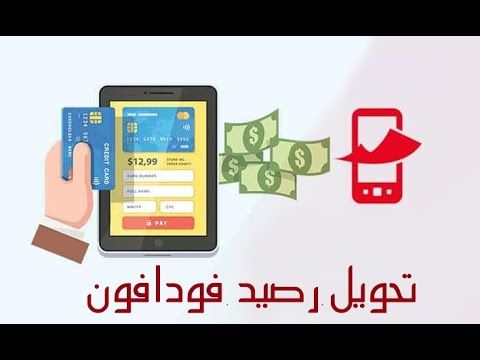 تحويل رصيد فودافون Electronic Products Phone Mobile