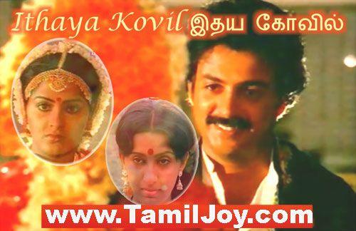 Idhaya Kovil 1985 Tamil Mp3 Songs Download In 2020 Audio Songs Free Download Mp3 Song Download Mp3 Song