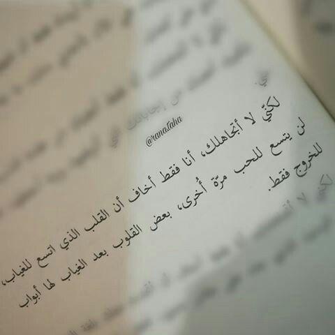 قلوب للغياب فقط Beautiful Quotes Arabic Quotes Words