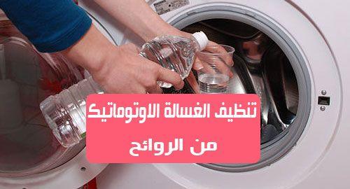 طريقة تنظيف الغسالة الاتوماتيك من الروائح اذا كنت تلاحظين أن الغسالة متسخة أو ذات رائحة كريهة فهذا الموضوع سيف Washing Machine Laundry Machine Home Appliances