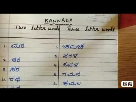 Learn Simple Kannada Words Youtube Two Letter Words Simple Words Letter N Words