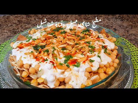 فتتة الحمص الطبق اليومي في بلاد الشام اكلة الفقراء والاغنياء مطبخ شاي مهيل Youtube Cooking Food Vegetables