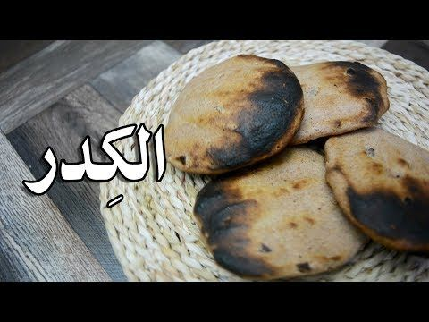 طريقة الكدر اليمني بالتفصيل مطبخ قدرية العولقي Youtube Yemeni Food Food Arabic Food
