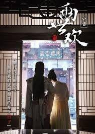Phim Lưỡng Thế Hoan