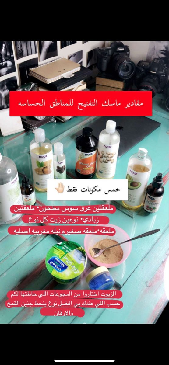 Mona El Roo7 Adli Kullanicinin ماسكات لجمالك Panosundaki Pin 2020