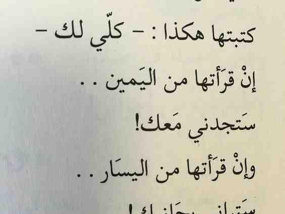خلفيات حكم أقوال كتب كتبتها هكذا كلي لك Arabic Love Quotes Love Quotes Quotes
