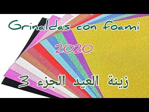 زينة عيد الفطر الجزء3 عيدكم مبارك 2020 Grinaldas Y Decoracion Para Eid Al Fitr How To Make Grinaldes Youtube