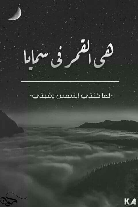 هى القمر في سمايا لما كنتي الشمس وغيبتي الجوكر Arabic Quotes Quotes