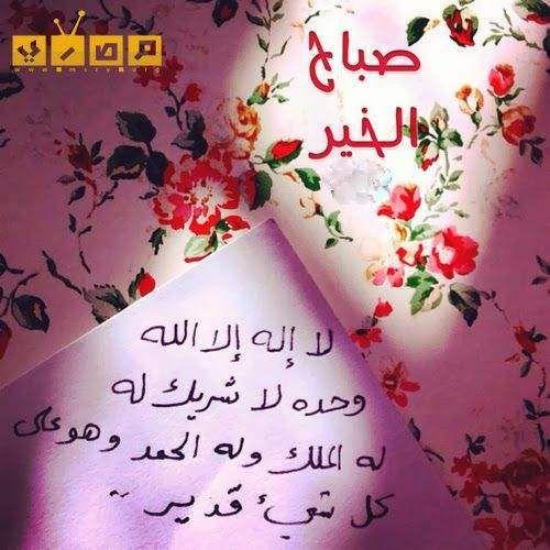 صور صباح الخير واجمل عبارات صباحية للأحبه والأصدقاء موقع مصري Good Night Messages Night Messages Good Morning Good Night