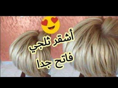 صبغ الشعر اشقر ذهبي رمادي بدون ديكاباج يغطي شيب مليون في ميا فيديو تطبيقي ميلونج اشقر Youtube