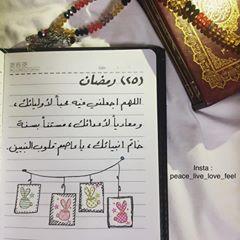 دعاء اليوم الخامس والعشرين من شهر رمضان المبارك رمضان كريم رمضان رمضانيات رمضان يجمعنا رمضان 2018 ليلة القد Ramadan Quotes Ramadan Cards Ramadan Day