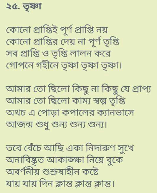 Pin By Mohammed Nasiruddin Chowdhury On Bengali Quotes Bangla Quotes Life Quotes Poems