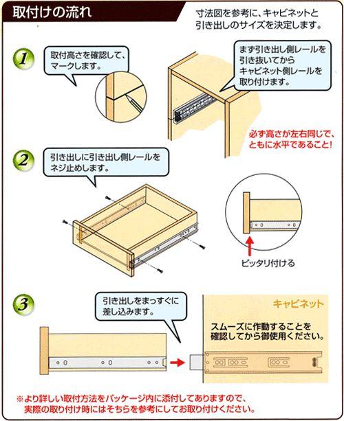 スライドレール取り付け方法 リフォーム Diy 棚 作り方 インテリア 収納