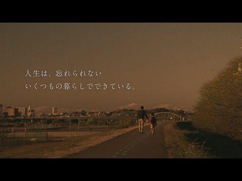 【公式】SUUMO(スーモ)TVCM 『足跡』 ディレクターズカット