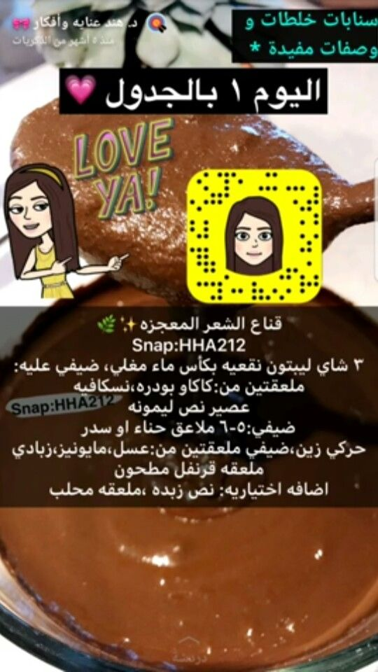 Pin By Noof On عنايتي Beauty Care Body Care Beauty Hacks