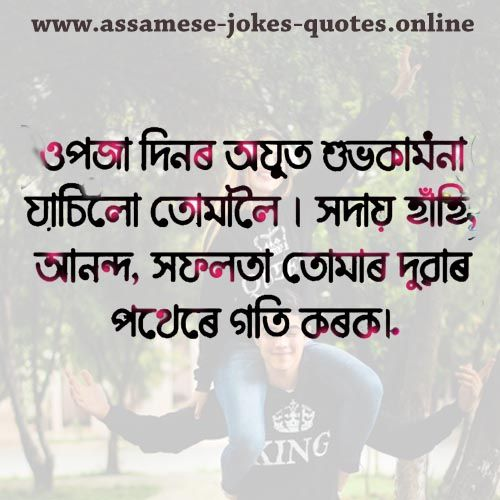 Assamese Birthday Wishes Sms Status Quotes Poems জন মদ নৰ শ ভ চ ছ Birthday Wishes For Girlfriend Birthday Wishes Quotes Birthday Wishes For Brother