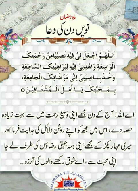 Pin By Mian Faz On Islam In 2020 Ramadan Quotes Ramzan Dua Ramadan