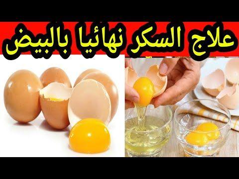 بيضة واحده فقط أدهشت الأطباء لعلاج مرض السكري نهائيا باذن الله وداعا لمرض السكر Youtube Food Health Breakfast