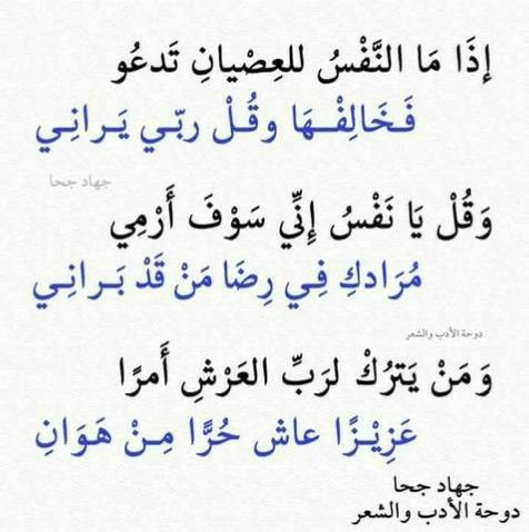 Pin By Semsem Batat On الشعر والأدب Words Quotes Words Quotes