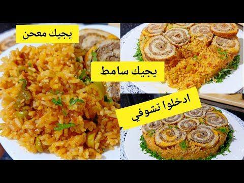 روز بالرولي على حبة والبنة عسل مع الطريقة الصحيحة باش ينجح معاك الارز من اول مرة اطباق رمضان 2021 Youtube In 2021 Food Rice Grains