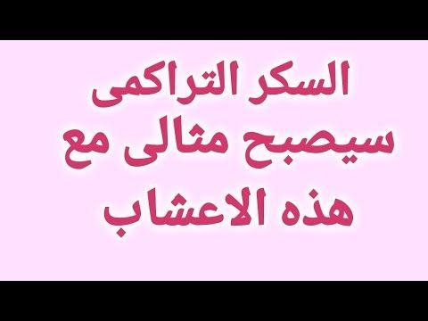 اعشاب بمنزلك تخفض السكر التراكمى الى ان يصبح مثالى Youtube In 2020 Health Education Arabic Food Cooking Recipes