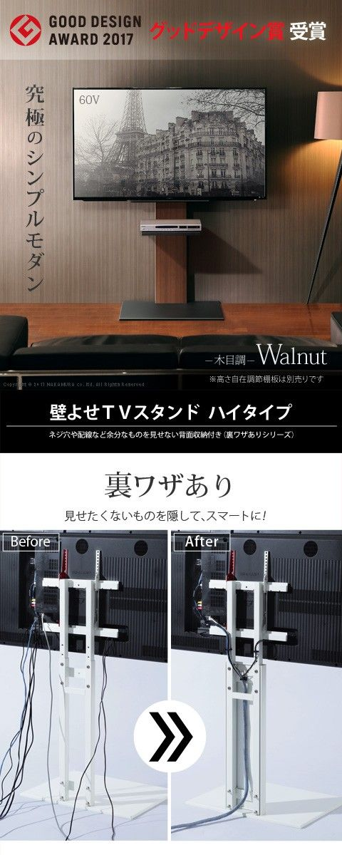 60型でも壁掛けスタイルを実現 壁寄せテレビスタンド 送料無料 ハイタイプテレビボード 壁よせtvスタンド 壁掛け 金具 スリム 薄型 壁掛け テレビ台 壁面収納 テレビ台