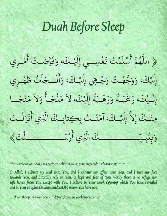 Du'a Before going to sleep Sahih Bukhari Book of Invocation #2074