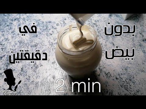 طريقة عمل المايونيز في البيت بدون بيض مايونيز بدون بيض Youtube Hand Soap Bottle Soap Bottle Hand Soap