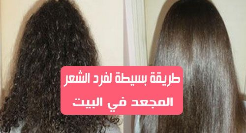 طريقة لفرد الشعر المجعد فى البيت هناك من يحب الشعر المجعد ومعجب بمظهره لكن عندما تقررين تغيير مظهرك وفرد شعرك تجدين صعوبة في Hair Styles Hair Long Hair Styles