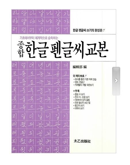 Details about Korean Language Handwriting Text Workbook Learn ...